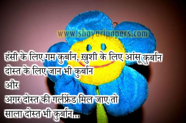 funny dosti shayari sms hindi