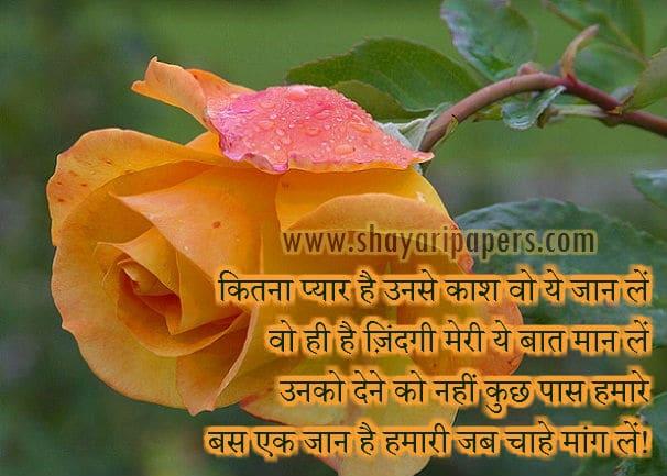 heart touching love shayari sms hindi