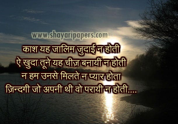 The gallery for --> Dard E Judai Shayari Hindi