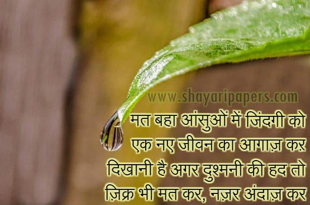 nazar andaz bewafa shayari sms hindi