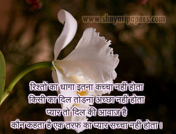 sacha pyar shayari sms hindi