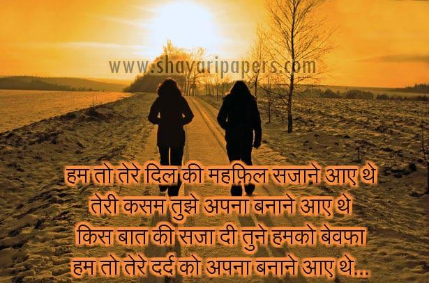 sad bewafa shayari hindi sms picture