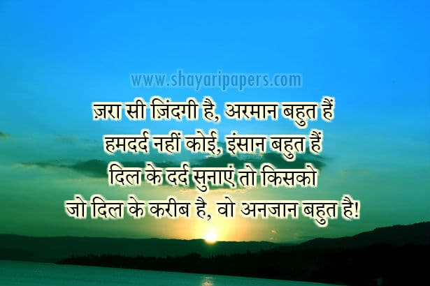 sad shayari sms with picture