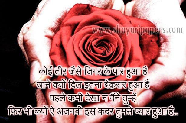 ajnabi se pyar love shayari