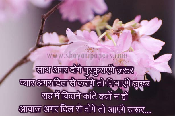 best friend dosti shayari sms