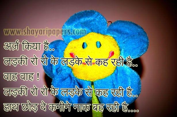 funny romantic shayari sms