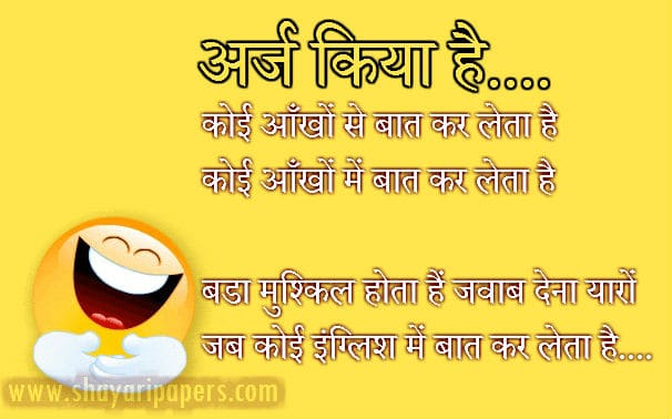 funny shayari sms on english language