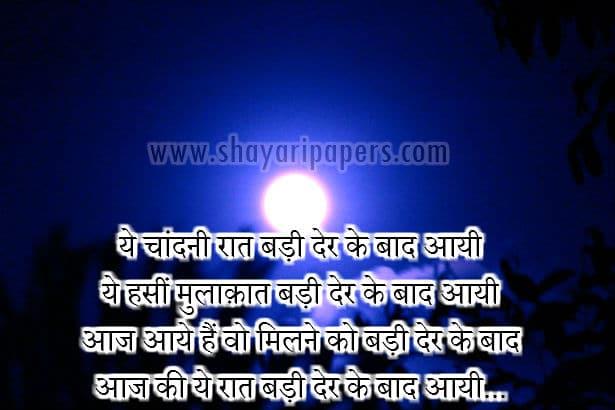 intezaar love shayari in hindi sms