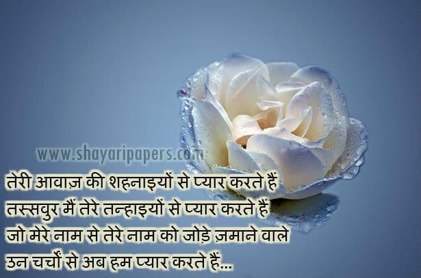 love shayari for girlfriend hindi sms