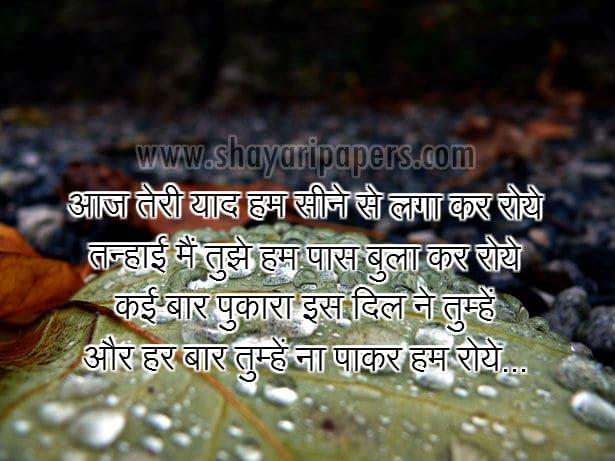 missing you sad shayari sms hindi