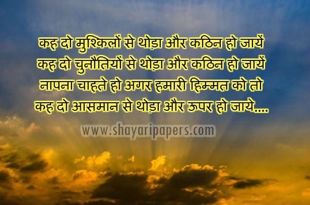 Pyar Ka Ehsaas Shayari In Hindi - wowkeyword.com