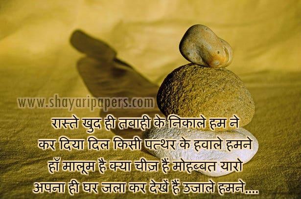 pathar dil sad shayari sms hindi