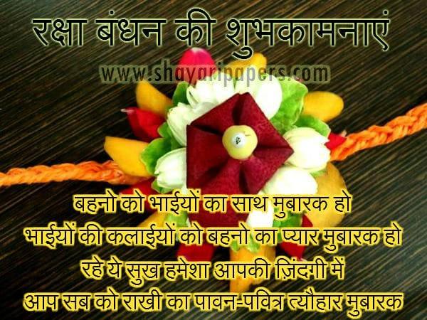 rakhi shayari sms wallpaper wishes