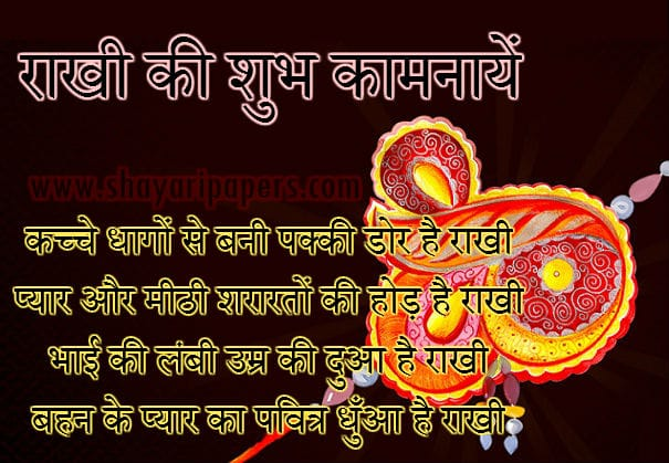 raksha bandhan shayari sms wallpaper for brother