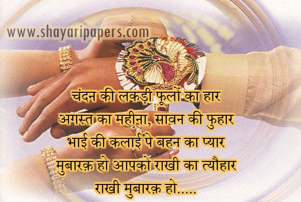 raksha bandhan shayari sms hindi wallpaper