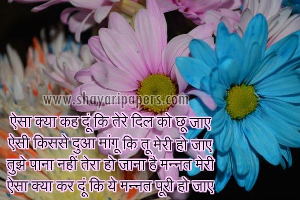 romantic love shayari sms