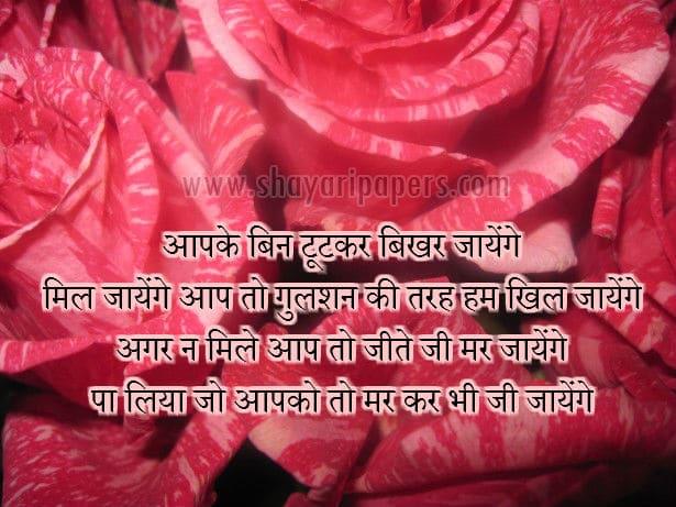 senti love shayari sms hindi