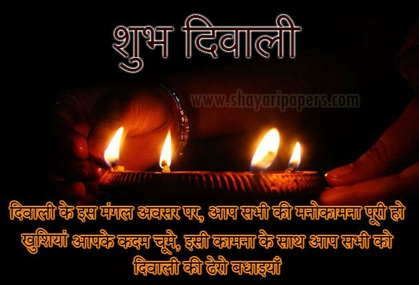 diwali shayari wallpapers sms hindi