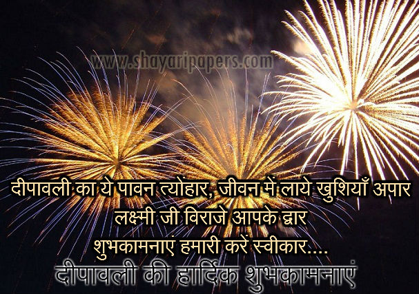 diwali wishes shayari sms