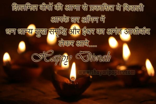 happy diwali shayari facebook