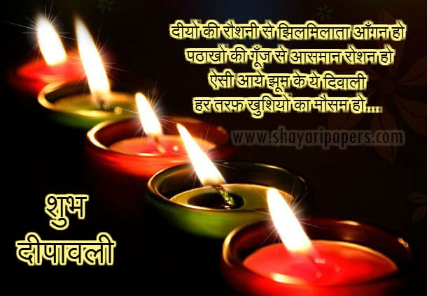 happy diwali shayari sms