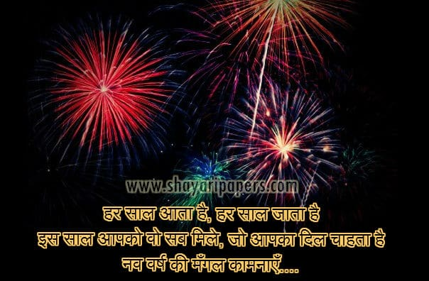 happy new year shayari hindi