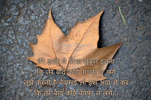 bewafa shayari on boys hindi sms