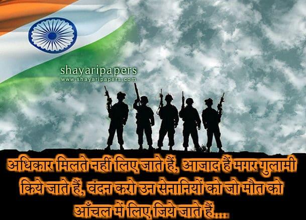 desh bhakti essay in hindi Read desh bhakti shayari, independence day sms, republic day sms, patriotic shayari in hindi, best desh prem hindi shayari, latest desh bhakti hindi status.