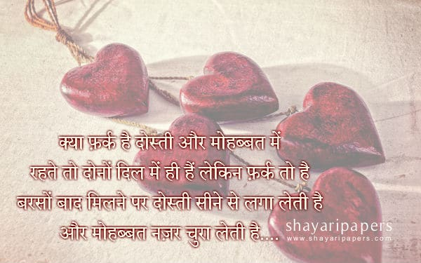 dosti shayari with images for facebook share hindi