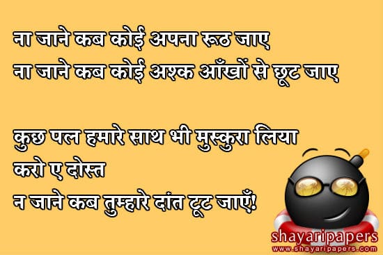 funny shayari for friends pics