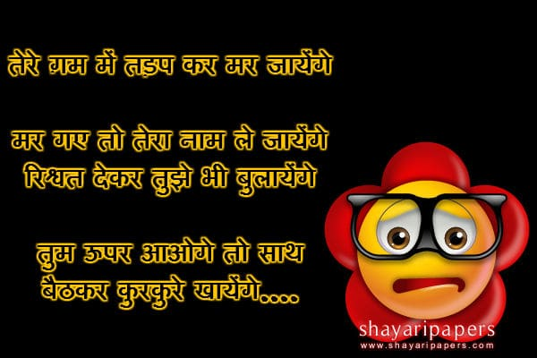 funny shayari for lover in hindi wallpaper