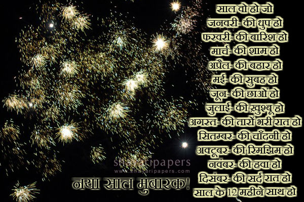 happy new year hindi shayari wallpaper pictures