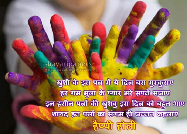 holi shayari hd download