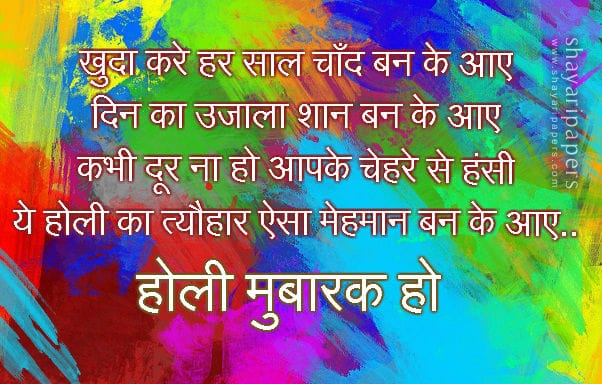 holi shayari wallpapers 2018
