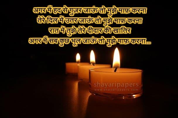 love shayari images sad hindi