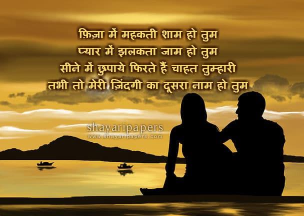 mera pyar ho tum shayari love shayari hindi