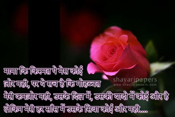 love shayari images for girlfriend and boyfriend