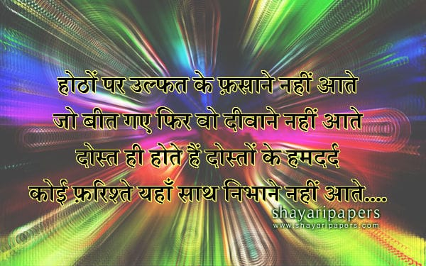 dosti shayari for whatsapp status hindi with pictures and images