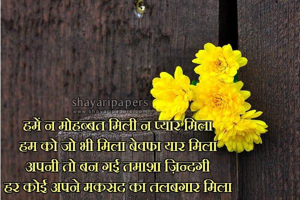 bewafa shayari for whatsapp