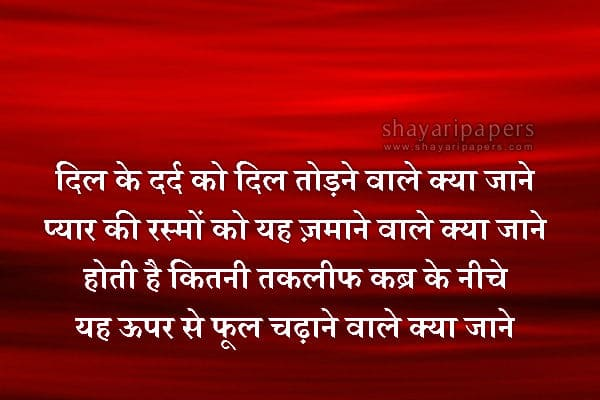 Dard Shayari in Hindi for Love