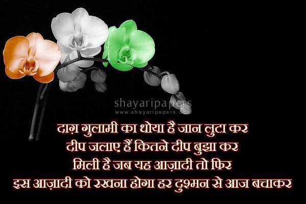 desh bhakti motivational shayari wallpapers hindi sms