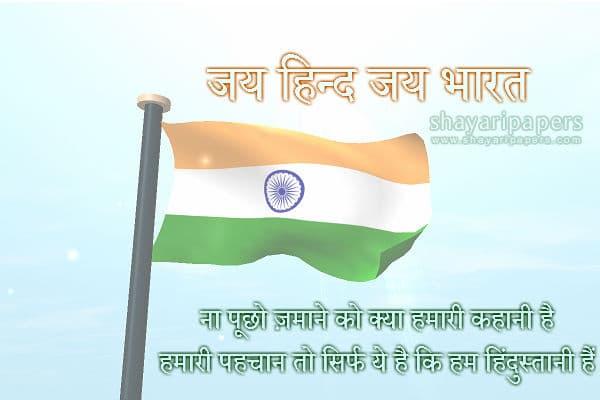 two lines deshbhakti shayri sms hindi