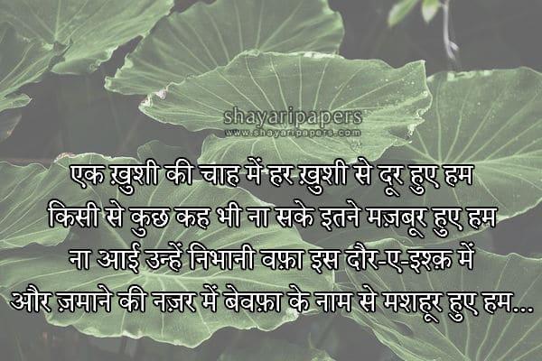 mein bewafa nahi shayari