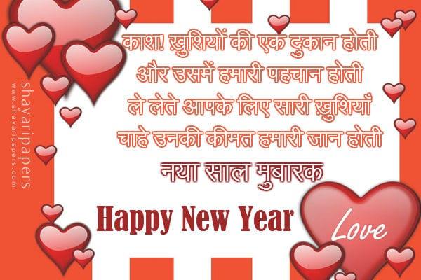 2020 New Year Shayari Images | नया साल शायरी | HD Photo ...