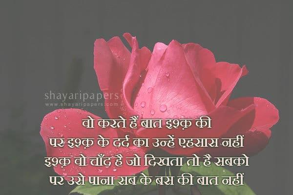 pyar ishq romantic shayari wallpaper