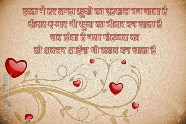 love shayari status wallpaper