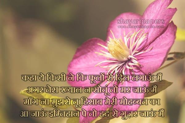 romantic propose shayari in hindi with wallpapers