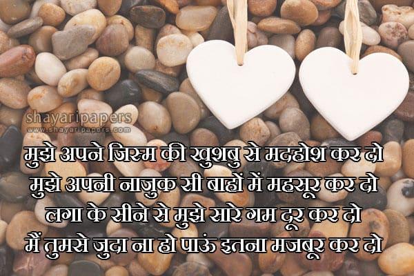 Romantic Happy Valentines Day Shayari For Her Gf Shayari
