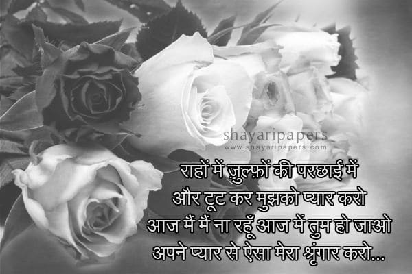 romantic shayari status for whatsapp facebook