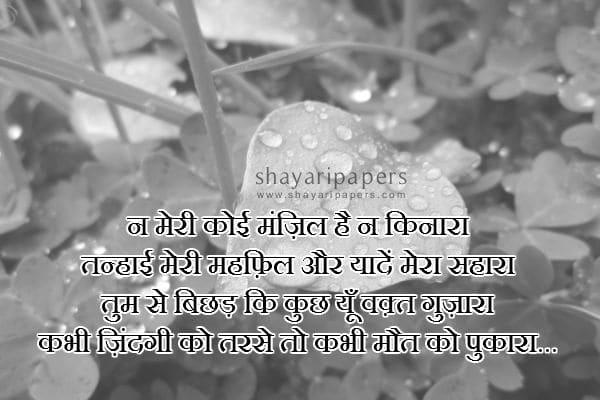 sad love shayari facebook or fb status hindi with images